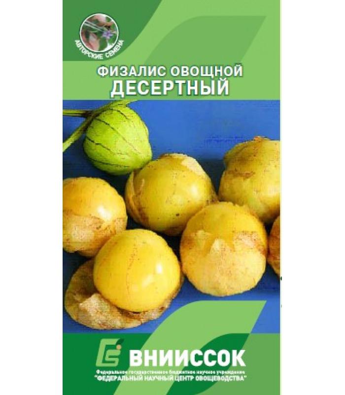 Физалис овощной Десертный
