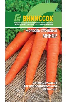Морковь Минор