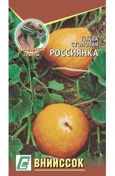 Тыква крупноплодная Россиянка